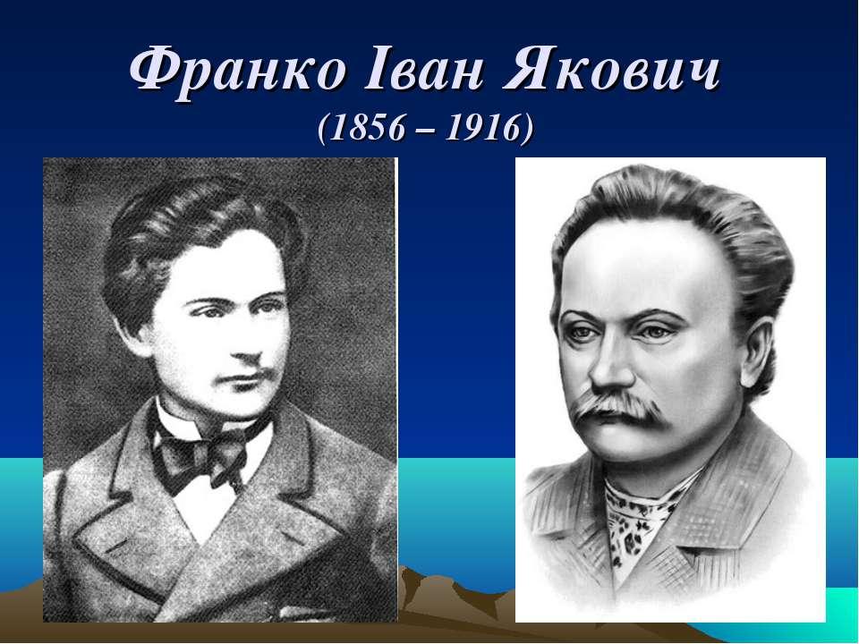 Франко Іван Якович (1856 – 1916)