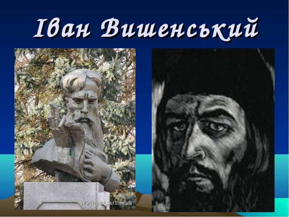 Іван Вишенський