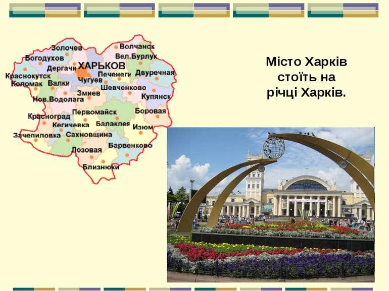 Місто Харків стоїть на річці Харків.
