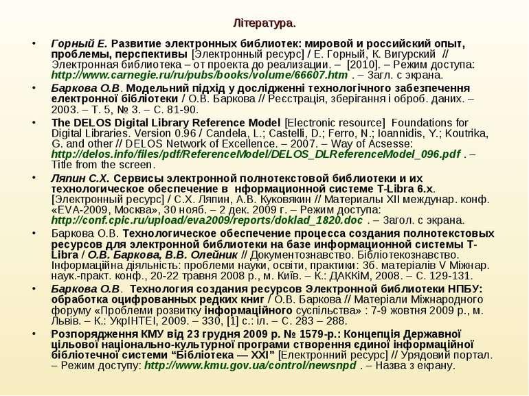 Література. Горный Е. Развитие электронных библиотек: мировой и российский оп...