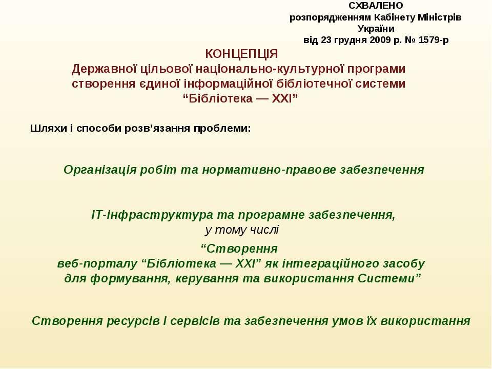 КОНЦЕПЦІЯ Державної цільової національно-культурної програми створення єдиної...