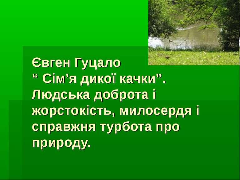 """Євген Гуцало """" Сім'я дикої качки"""". Людська доброта і жорстокість, милосердя і..."""
