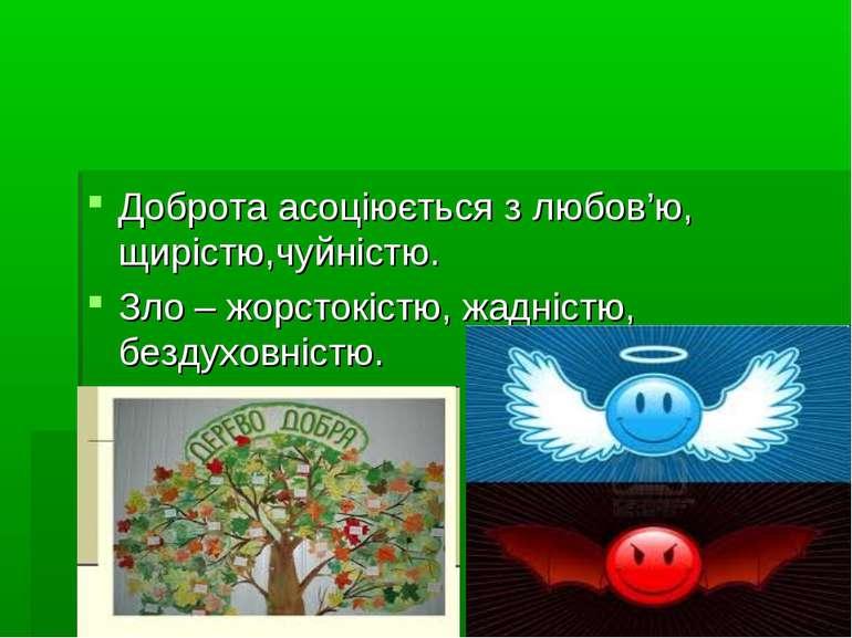 Доброта асоціюється з любов'ю, щирістю,чуйністю. Зло – жорстокістю, жадністю,...