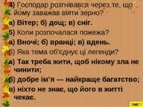 4) Господар розгнівався через те, що йому заважав віяти зерно? а) Вітер; б) д...