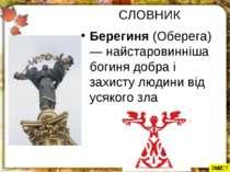 СЛОВНИК Берегиня (Оберега) — найстаровинніша богиня добра і захисту людини ві...