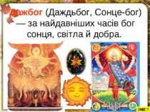 Дажбог (Даждьбог, Сонце-бог) — за найдавніших часів бог сонця, світла й добра...