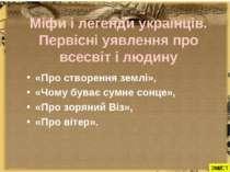 Міфи і легенди українців. Первісні уявлення про всесвіт і людину «Про створен...