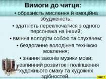 Вимоги до читця: • образність мислення й емоційна збудженість; • здатність пе...
