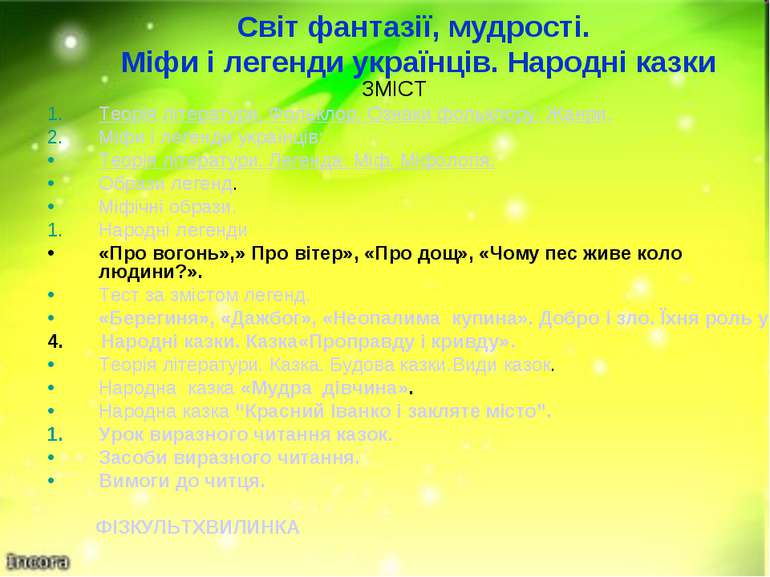 Світ фантазії, мудрості. Міфи і легенди українців. Народні казки ЗМІСТ Теорія...