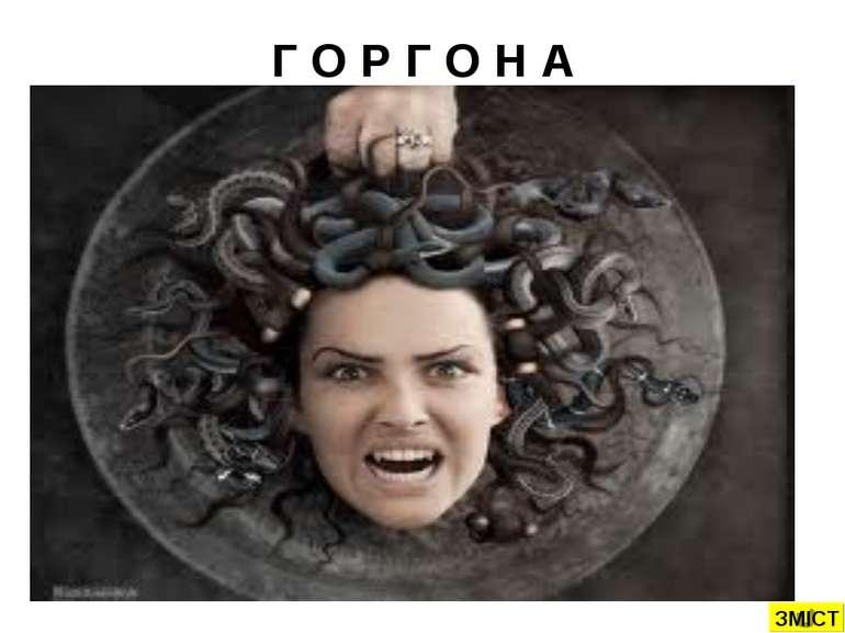 Г О Р Г О Н А ЗМІСТ