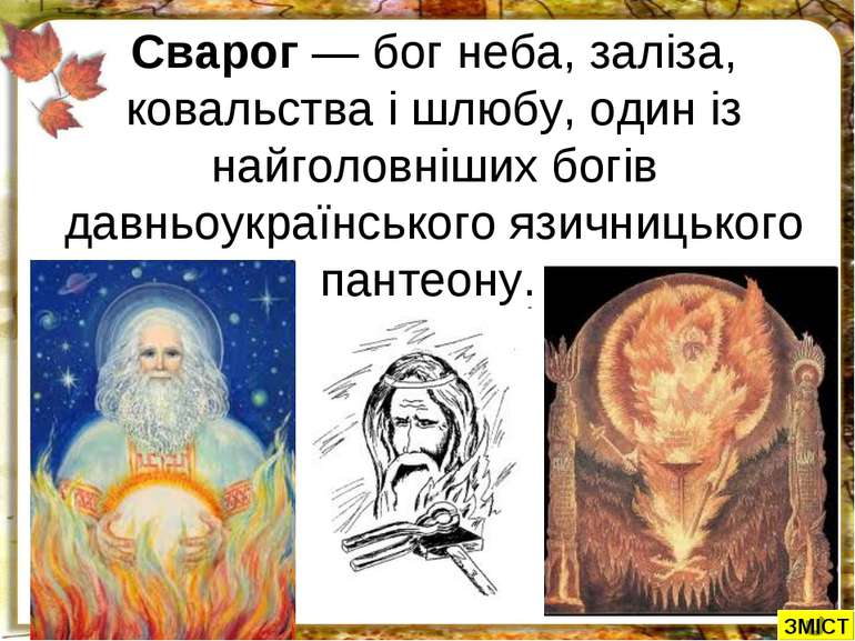 Сварог — бог неба, заліза, ковальства і шлюбу, один із найголовніших богів да...