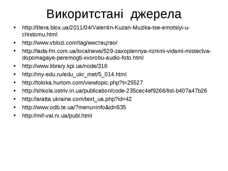 Викоритстані джерела http://litera.blox.ua/2011/04/Valentin-Kuzan-Muzika-tse-...