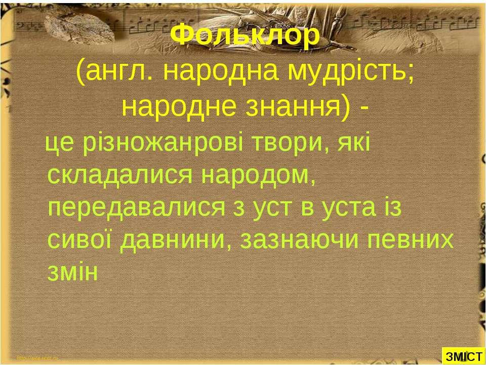 Фольклор (англ. народна мудрість; народне знання) - це різножанрові твори, як...