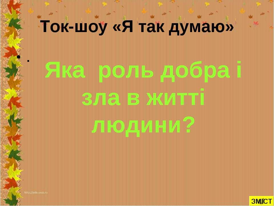 Ток-шоу «Я так думаю» . Яка роль добра і зла в житті людини? ЗМІСТ