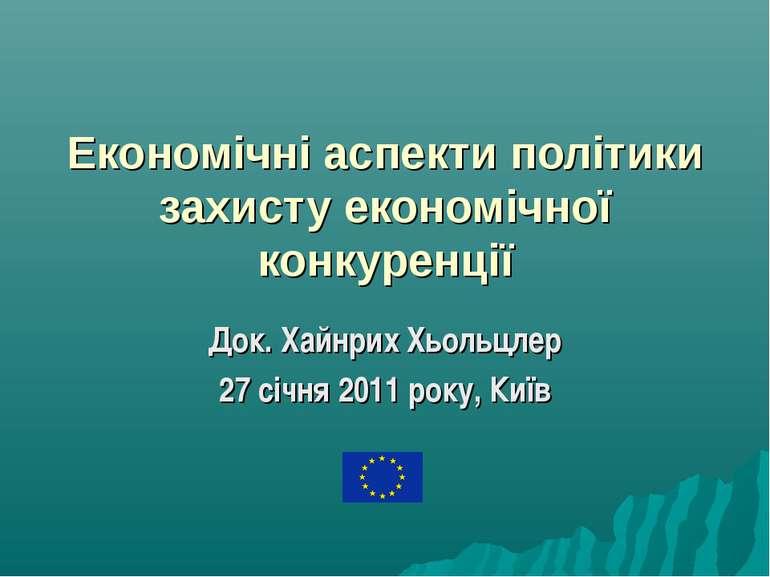 Економічні аспекти політики захисту економічної конкуренції Док. Хайнрих Хьол...