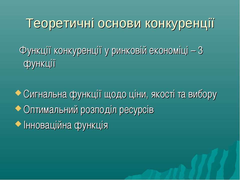 Теоретичні основи конкуренції Функції конкуренції у ринковій економіці – 3 фу...