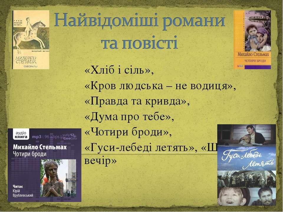 «Хліб і сіль», «Кров людська – не водиця», «Правда та кривда», «Дума про тебе...
