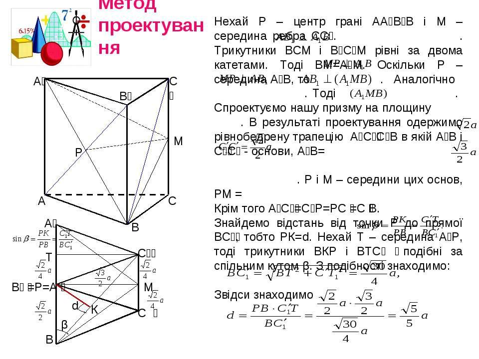 Метод проектування А В С Р М А₁ В₁ С₁ А₁ С₁ М С В В₁ =Р=А Т К d β Нехай Р – ц...