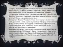 1821 року дванадцятирічний Гоголь вступає до Ніжинської гімназії вищих наук, ...