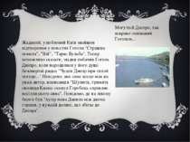 """Жаданий, улюблений Київ знайшов відтворення у повістях Гоголя """"Страшна помста..."""