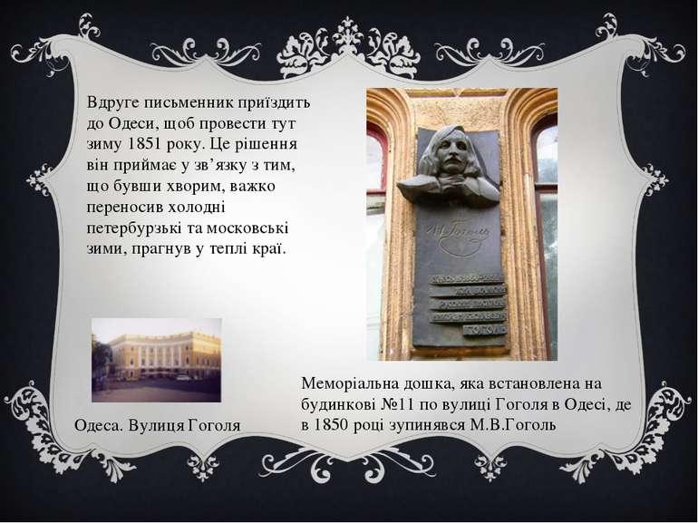 Вдруге письменник приїздить до Одеси, щоб провести тут зиму 1851 року. Це ріш...