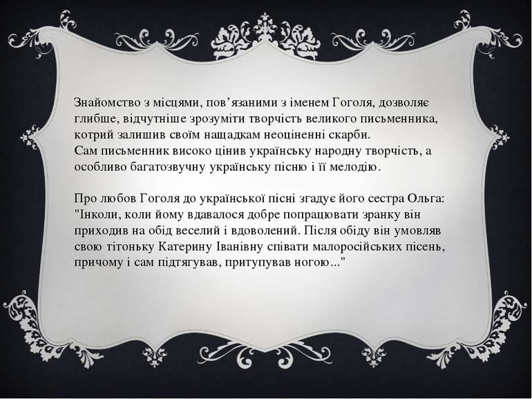 Знайомство з місцями, пов'язаними з іменем Гоголя, дозволяє глибше, відчутніш...
