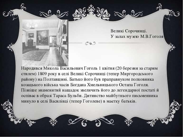 Народився Микола Васильович Гоголь 1 квітня (20 березня за старим стилем) 180...
