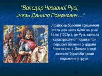 """""""Володар Червоної Русі, князь Данило Романович…"""" Справжнім бойовим хрещенням ..."""