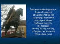 Винятково здібний правитель, Данило Галицький об'єднав на певний час західноу...