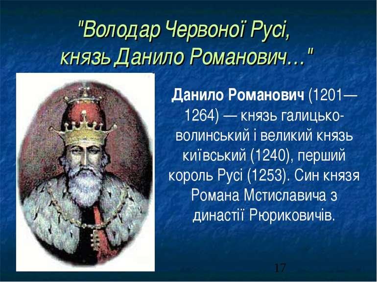 """""""Володар Червоної Русі, князь Данило Романович…"""" Данило Романович (1201—1264)..."""