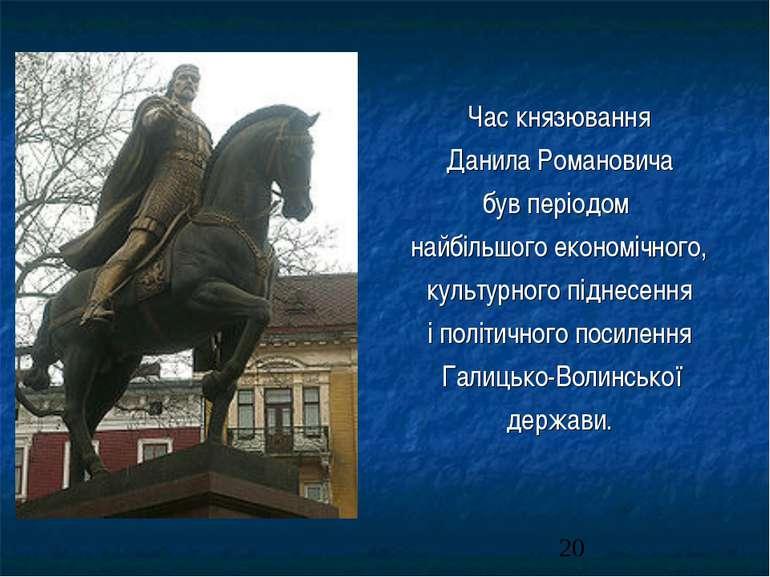 Час князювання Данила Романовича був періодом найбільшого економічного, культ...