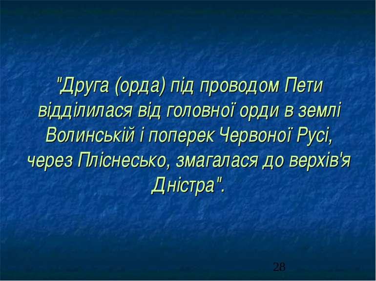 """""""Друга (орда) під проводом Пети відділилася від головної орди в землі Волинсь..."""