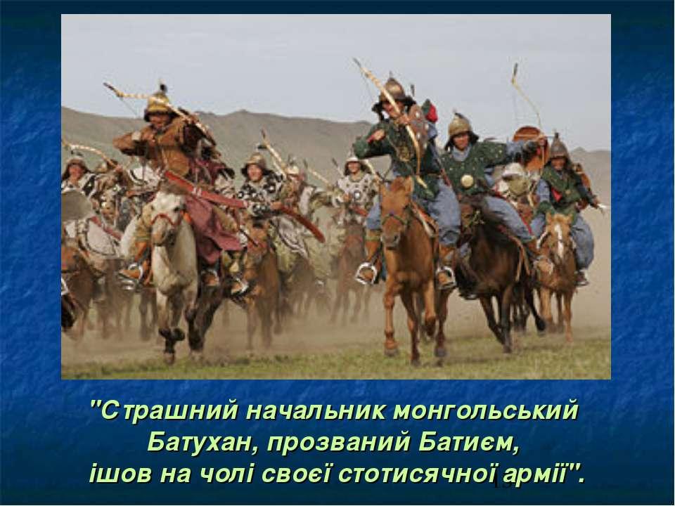 """""""Страшний начальник монгольський Батухан, прозваний Батиєм, ішов на чолі своє..."""