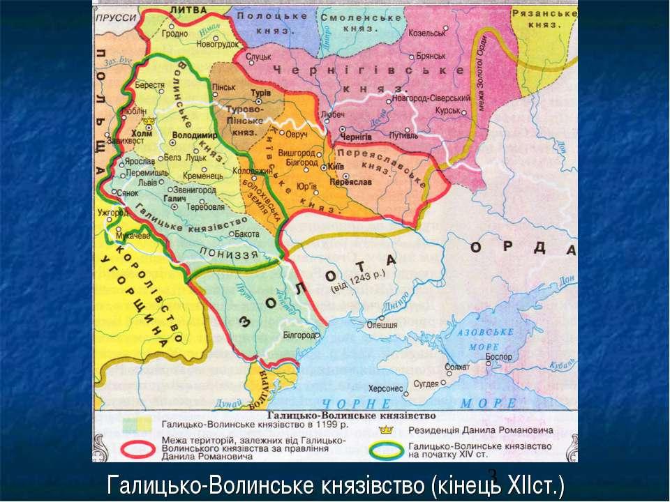 Галицько-Волинське князівство (кінець ХІІст.)