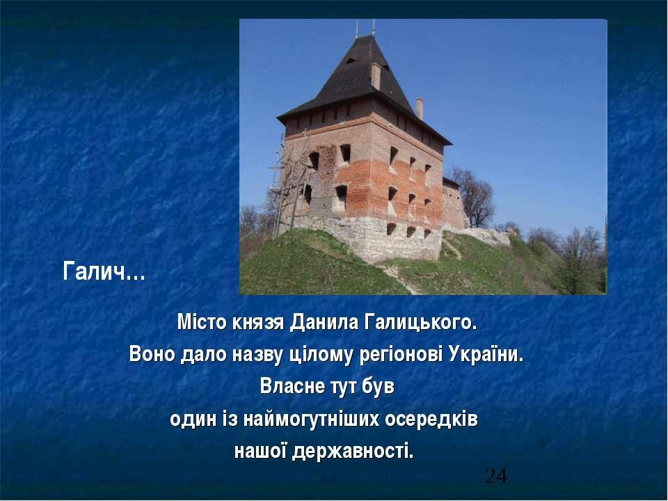 Місто князя Данила Галицького. Воно дало назву цілому регіонові України. Влас...