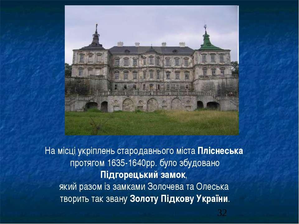 На місці укріплень стародавнього міста Пліснеська протягом 1635-1640рр. було ...