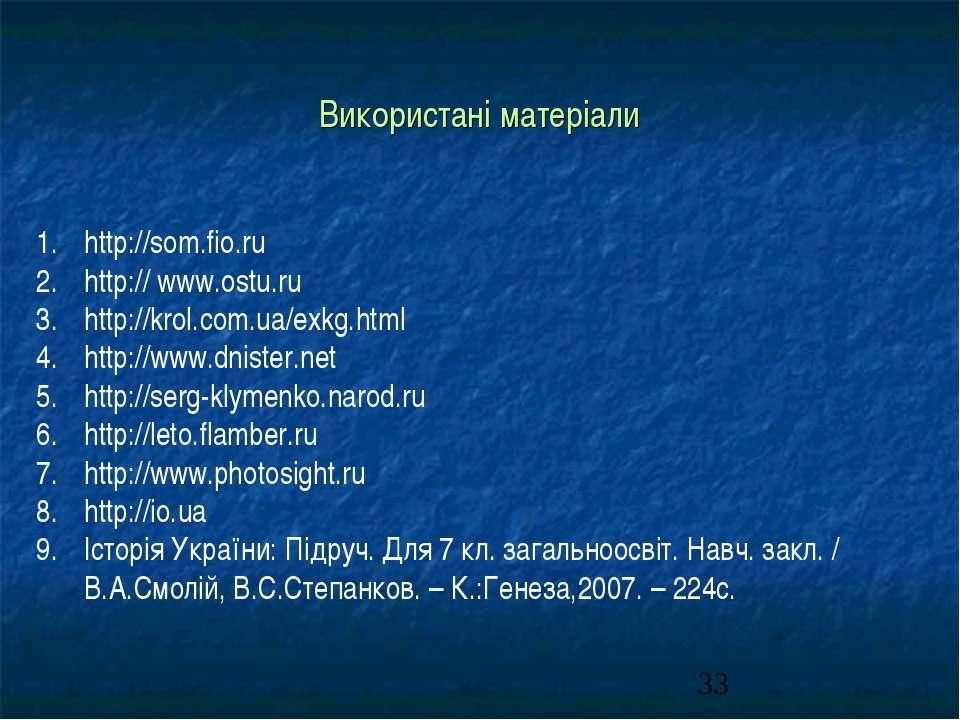 Використані матеріали http://som.fio.ru http:// www.ostu.ru http://krol.com.u...