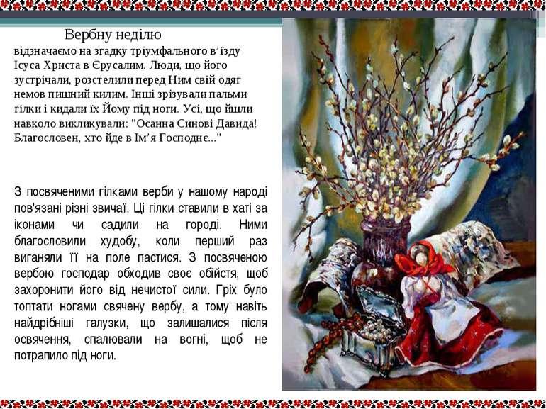 Верба Вербну неділю відзначаємо на згадку тріумфального в'їзду Ісуса Христа в...