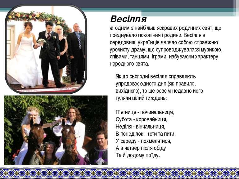 Весілля є одним з найбільш яскравих родинних свят, що поєднувало покоління і ...