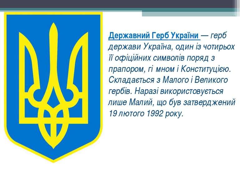 Державний Герб України— герб держави Україна, один із чотирьох її офіційних ...