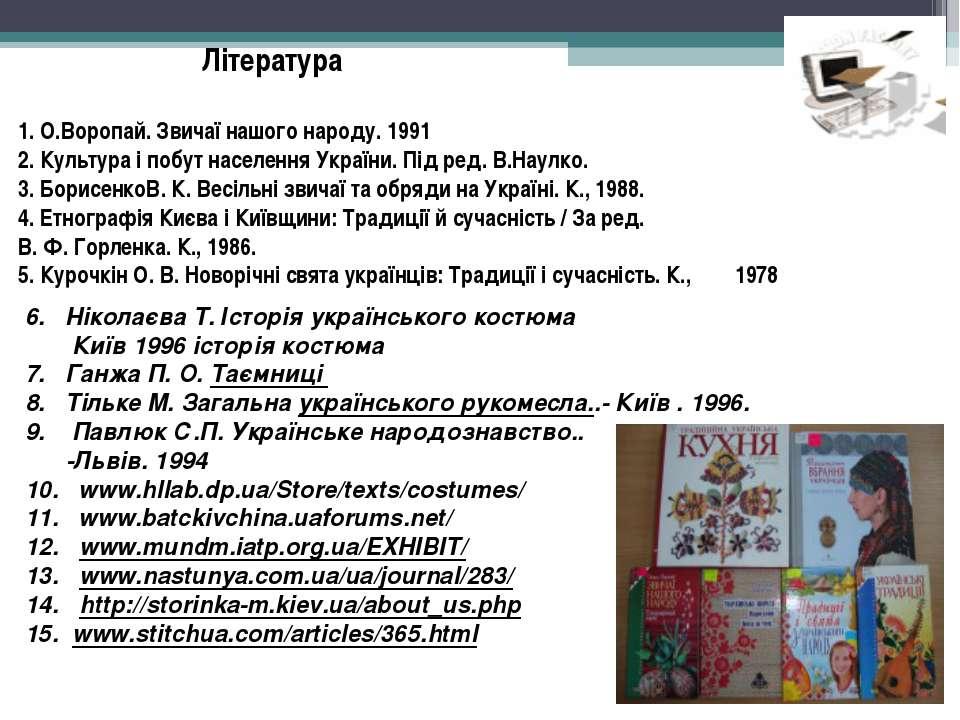 Література 1. О.Воропай. Звичаї нашого народу. 1991 2. Культура і побут насел...