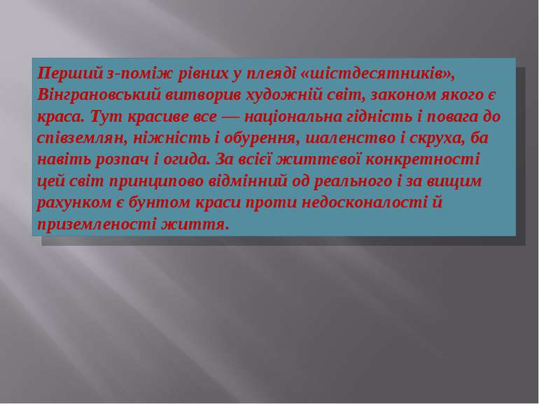 Перший з-поміж рівних у плеяді «шістдесятників», Вінграновський витворив худо...