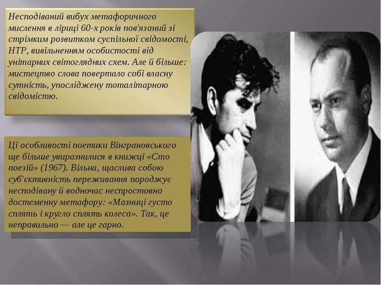 Ці особливості поетики Вінграновського ще більше увиразнилися в книжці «Сто п...