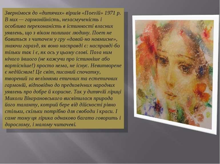 Звернімося до «дитячих» віршів «Поезій» 1971 р. В них — гармонійність, незасм...