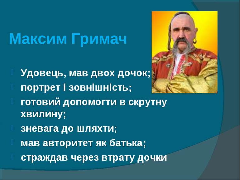 Максим Гримач Удовець, мав двох дочок; портрет і зовнішність; готовий допомог...