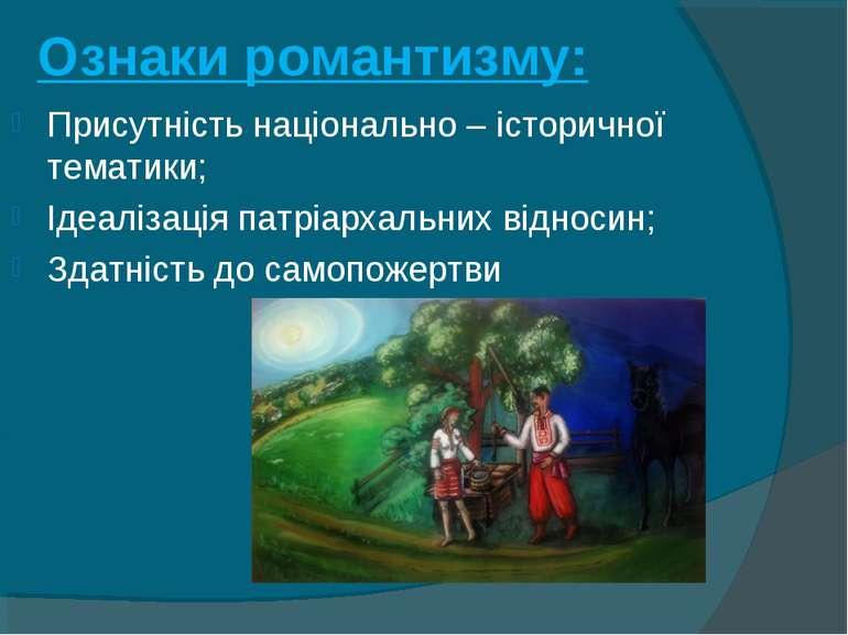 Ознаки романтизму: Присутність національно – історичної тематики; Ідеалізація...