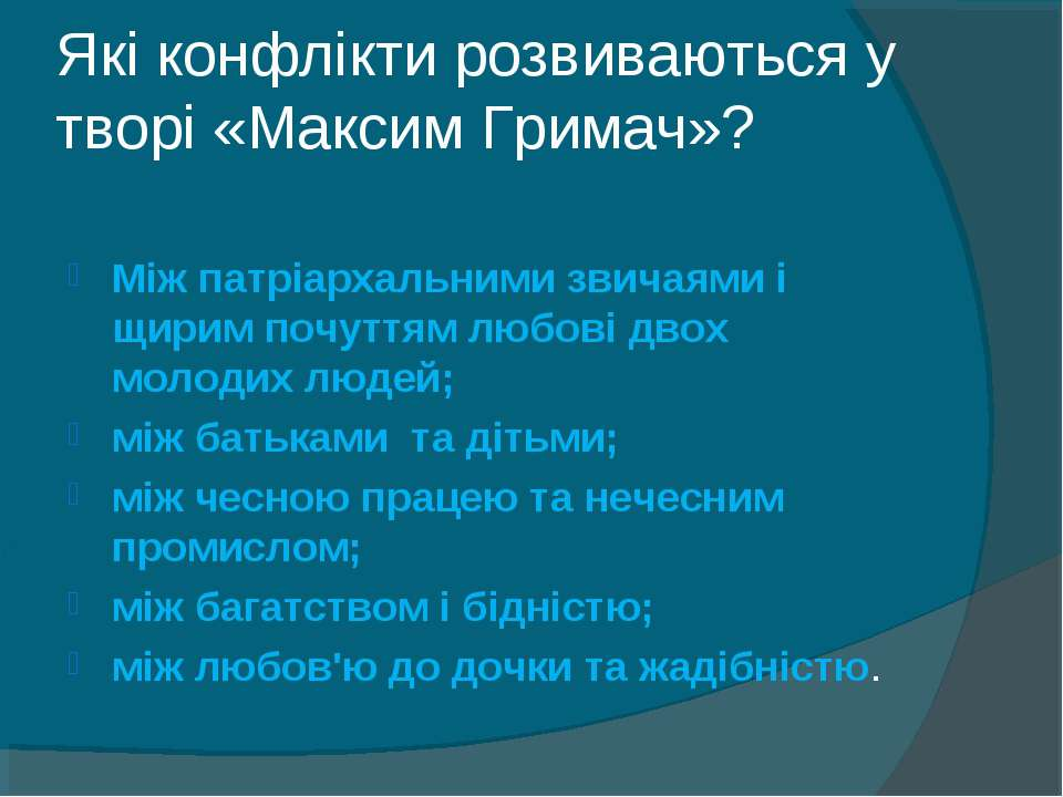 Які конфлікти розвиваються у творі «Максим Гримач»? Між патріархальними звича...