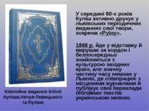 У середині 60-х років Куліш активно друкує у львівських періодичних виданнях ...