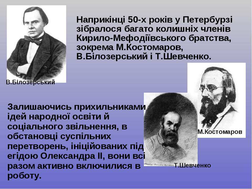 Наприкінці 50-х років у Петербурзі зібралося багато колишніх членів Кирило-Ме...