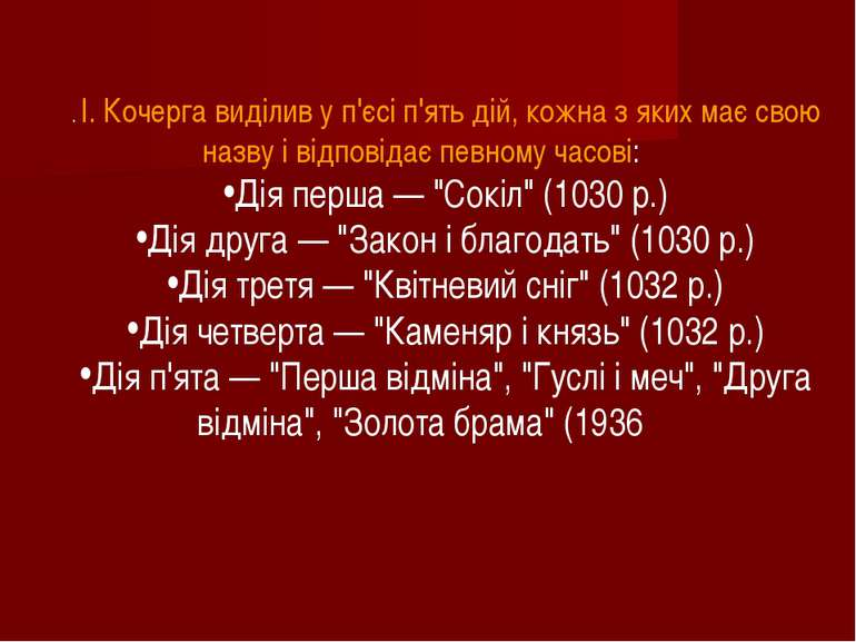 . І. Кочерга виділив у п'єсі п'ять дій, кожна з яких має свою назву і відпові...